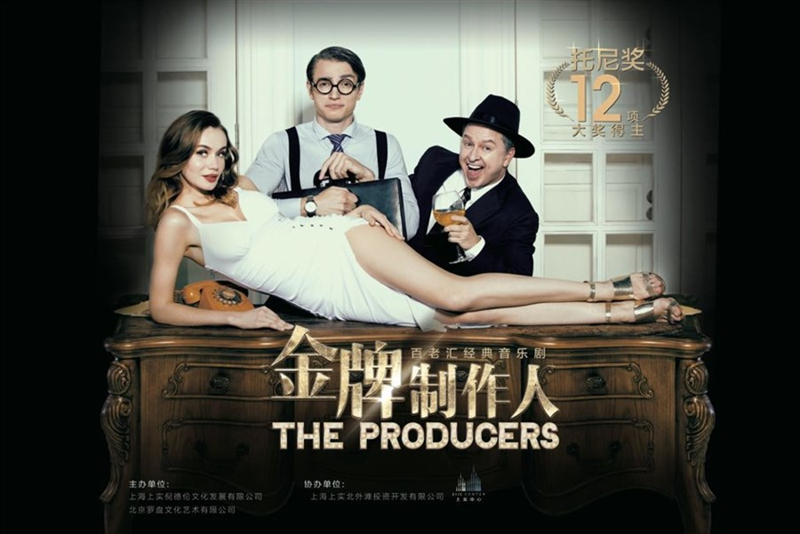 'The Producers' to debut in November